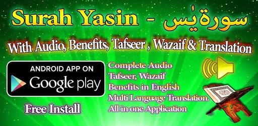 Surah Yasin MP3  & Wazaif pc screenshot