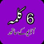 6 Kalma With Audio(Mp3) icon