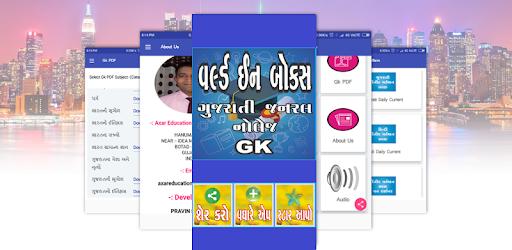 World In Box Gujarati gk pc screenshot