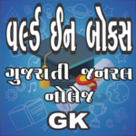 World In Box Gujarati gk APK icon