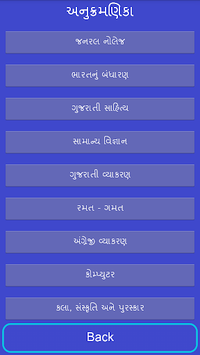 World In Box Gujarati gk APK screenshot 1