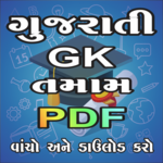 Gujarati Gk All PDF icon