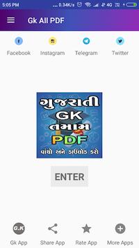 Gujarati Gk All PDF APK screenshot 1