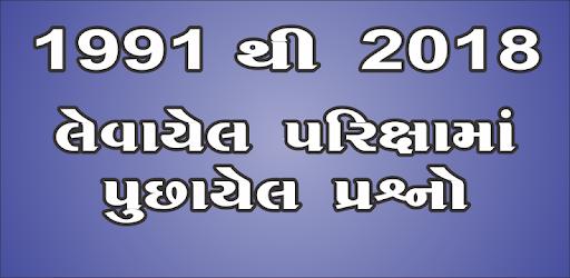Axar Gk In Gujarati pc screenshot