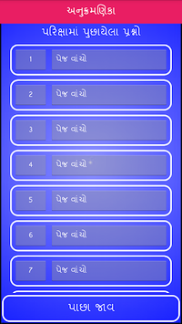 Axar Gk In Gujarati APK screenshot 1