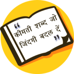Quotes in Hindi icon