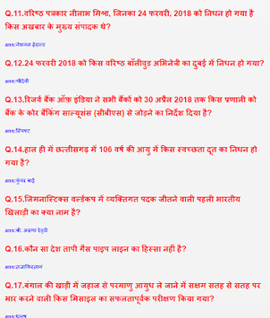 Current General Knowledge of the last Six Months APK screenshot 1