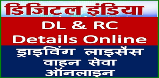 DL & RC Details Online-India pc screenshot