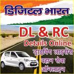 DL & RC Details Online-India for pc icon