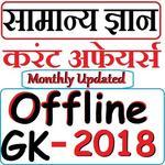 GK Current Affairs in Hindi 2018 - Samanya Gyan icon