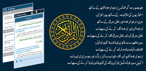 Al Quran with Urdu Translation Audio Mp3 Offline pc screenshot