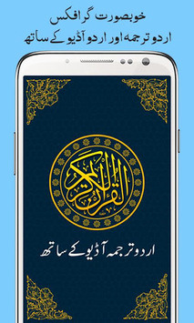Al Quran with Urdu Translation Audio Mp3 Offline APK screenshot 1