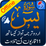 Surah Yasin, Urdu Translation Mp3 Offline icon