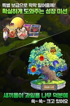 DragonFlight for Kakao APK screenshot 1