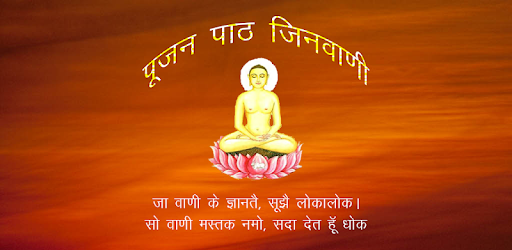 Jain Jinvaani pc screenshot