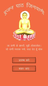 Jain Jinvaani APK screenshot 1
