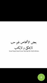 Arabic Quotes with English translation APK screenshot 1