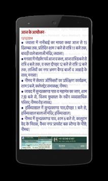 Apna Neemuch APK screenshot 1