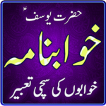 Khawab Nama Aur Tabeer in Urdu for pc icon