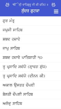 Sundar Gutka APK screenshot 1