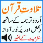Tarjumah Urdu Quran Audio Mp3 for pc icon