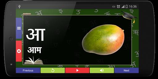 Learn Hindi Alphabets APK screenshot 1