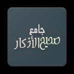 Jami  Sahih Al Adkaar icon