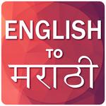 English To Marathi Translator icon