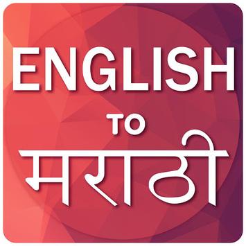 English To Marathi Translator APK screenshot 1