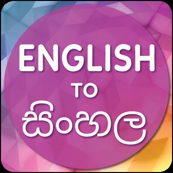 English to Sinhala Translator APK screenshot 1