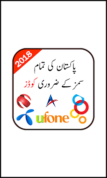 All Sim Important Codes of Pakistan 2018 APK screenshot 1
