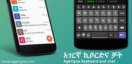 Agerigna Amharic Keyboard pc screenshot