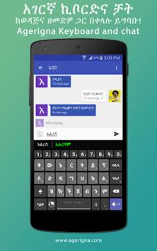 Agerigna Amharic Keyboard APK screenshot 1