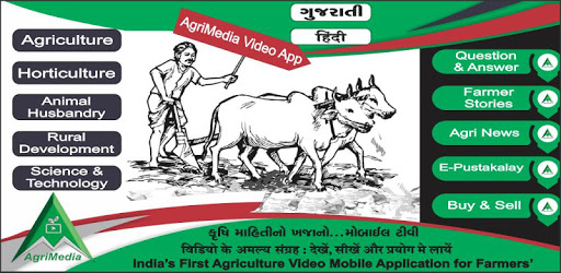 AgriMedia Video App : Kisan Mitra in Agriculture pc screenshot