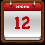 Russian Calendar 2018 icon