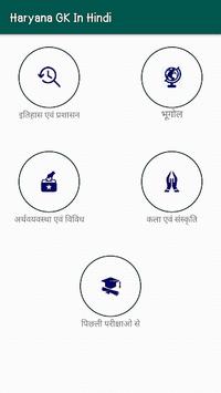 Haryana GK In Hindi APK screenshot 1