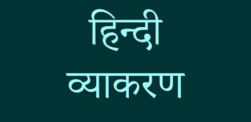 हिन्दी व्याकरण - Hindi Grammar pc screenshot