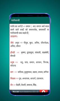 हिन्दी व्याकरण - Hindi Grammar APK screenshot 1