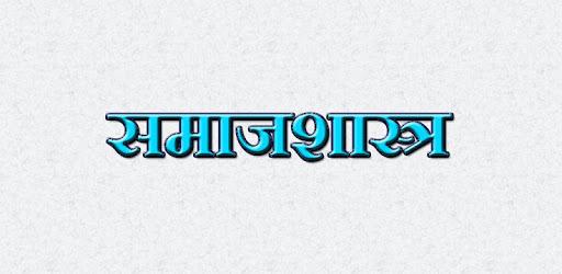 Sociology In Hindi - समाजशास्त्र pc screenshot