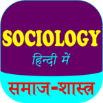 Sociology In Hindi - समाजशास्त्र icon