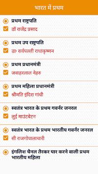 SSC GK Question In Hindi APK screenshot 1