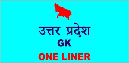 Uttar Pradesh GK In Hindi - Theory, Quiz, OneLiner pc screenshot