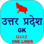Uttar Pradesh GK In Hindi - Theory, Quiz, OneLiner icon