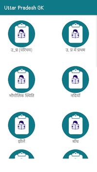 Uttar Pradesh GK In Hindi - Theory, Quiz, OneLiner APK screenshot 1