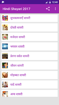 Love Shayari 2019 APK screenshot 1