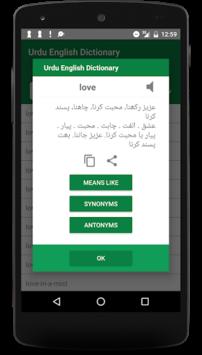 English Urdu Dictionary Translator APK screenshot 1