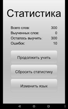 Learn Top 300 English Words APK screenshot 1