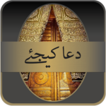 Dua Kijiay (دعا کیجئے) icon