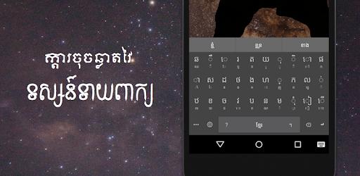 Khmer Smart Keyboard pc screenshot