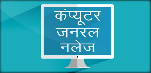Computer GK in Hindi Objectives  - कम्प्यूटर ज्ञान pc screenshot